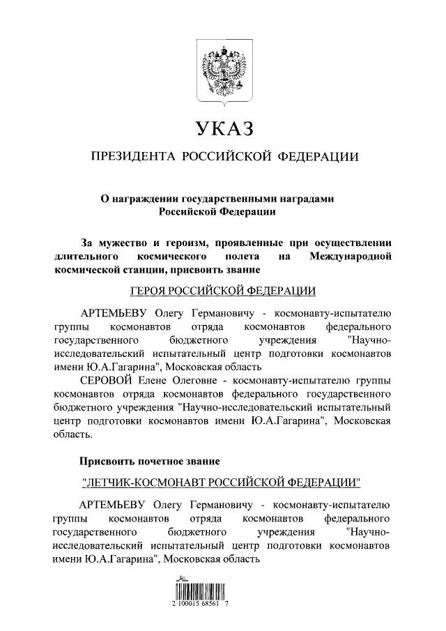 ukaz-59